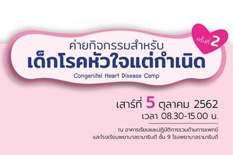 ขอเชิญร่วมค่ายกิจกรรมสำหรับเด็กโรคหัวใจแต่กำเนิด ครั้งที่ 2