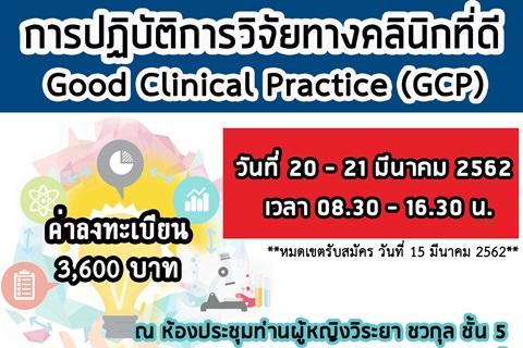 การปฏิบัติการวิจัยทางคลินิกที่ดี Good Clinical Practice (GCP)