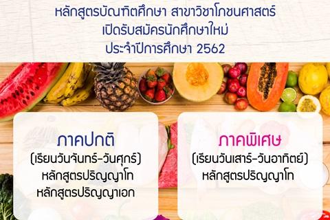 หลักสูตรบัณฑิตศึกษา สาขาวิชาโภชนศาสตร์ เปิดรับสมัครนักศึกษาใหม่ ประจำปีการศึกษา 2562