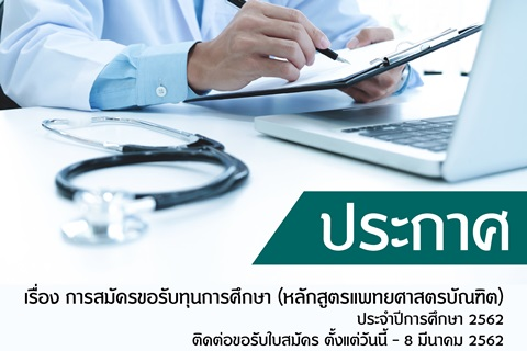 ประกาศ เรื่อง การสมัครขอรับทุนการศึกษา (หลักสูตรแพทยศาสตรบัณฑิต) ประจำปีการศึกษา 2562