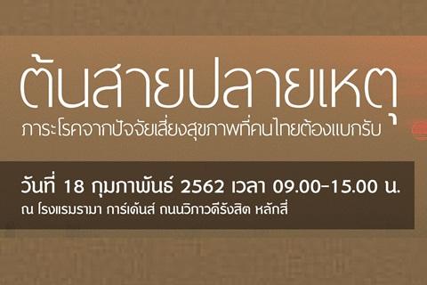 ต้นสายปลายเหตุ ภาระโรคจากปัจจัยเสี่ยงสุขภาพที่คนไทยต้องแบกรับ