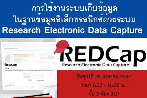 การใช้งานระบบเก็บข้อมูลในฐานข้อมูลอิเล็กทรอนิกส์ด้วยระบบ  Research Electronic Data Capture (REDCap)