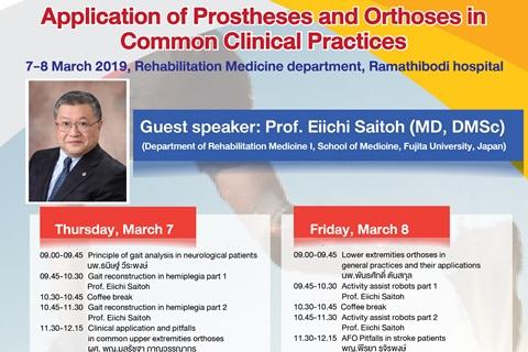 Ramathibodi Rehabilitation Medicine Annual Conference 2019