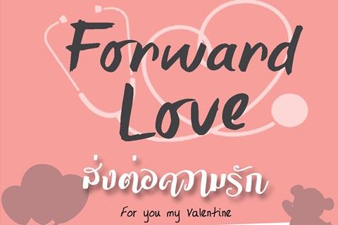 Forward Love ส่งต่อความรัก For you my Valentine