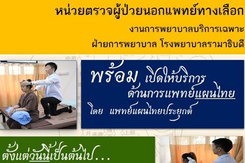 หน่วยตรวจผู้ป่วยนอกแพทย์ทางเลือก งานการพยาบาลบริการเฉพาะ ฝ่ายการพยาบาล โรงพยาบาลรามาธิบดี พร้อมเปิดให้บริการด้านการแพทย์แผนไทย