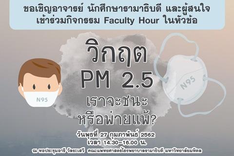 ขอเชิญเข้าร่วมกิจกรรม Faculty Hour ในหัวข้อ วิกฤต PM 2.5 เราจะชนะหรือพ่ายแพ้?