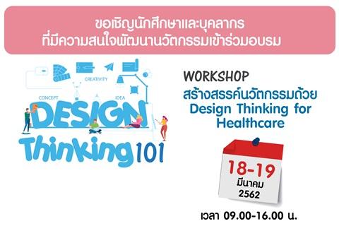 ขอเชิญเข้าร่วมอบรม DESIGN Thinking101