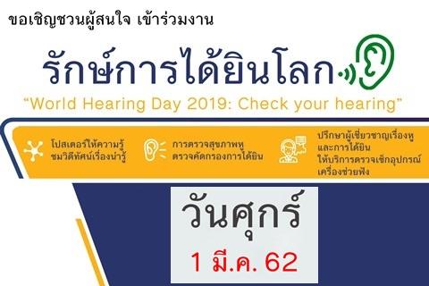 """ขอเชิญชวนผู้สนใจ เข้าร่วมงาน รักษ์การได้ยินโลก """"World Hearing Day 2019: Check your hearing"""""""