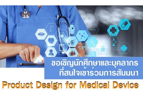 ขอเชิญเข้าร่วมการสัมมนา Product Design for Medical Device