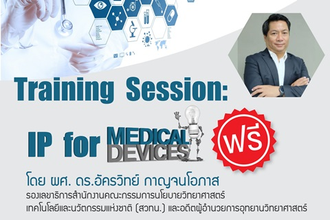 Training Session: IP for MEDICAL DEVICES