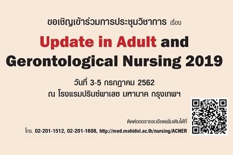 ขอเชิญเข้าร่วมการประชุมวิชาการเรื่อง Update in Adult and Gerontological Nursing 2019