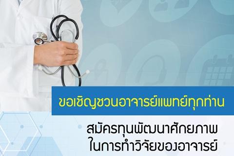 ขอเชิญชวนอาจารย์แพทย์ทุกท่าน สมัครทุนพัฒนาศักยภาพในการทำวิจัยของอาจารย์