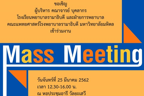 ขอเชิญเข้าร่วมงาน Mass Meeting