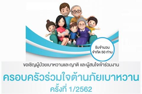 ขอเชิญร่วมงาน ครอบครัวร่วมใจต้านภัยเบาหวาน  ครั้งที่ 1/2562