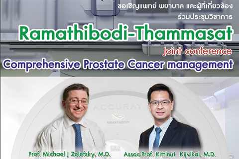 Ramathibodi-Thammasat Joint conference Comprehensive Prostate Cancer Management