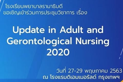 ขอเชิญเข้าร่วมการประชุมวิชาการ เรื่อง Update in Adult and Gerontological Nursing 2020