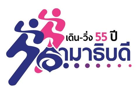 รามาธิบดีชวนวิ่งด้วยกันอีกครั้ง เดิน-วิ่ง 55 ปี รามาธิบดี
