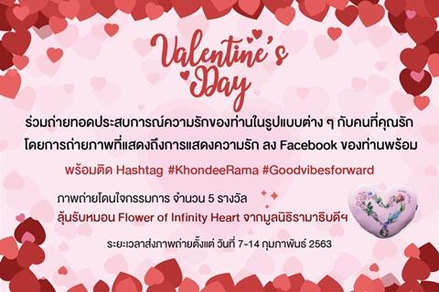 "Valentine's Day ""ความรัก"" สามารถถ่ายทอดออกมาในหลายรูปแบบ"