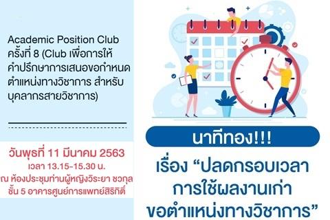 Academic Position Club ครั้งที่ 8 (Club เพื่อการให้คำปรึกษาการเสนอขอกำหนด ตำแหน่งทางวิชาการ สำหรับบุคลากรสายวิชาการ)