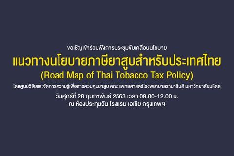 ขอเชิญเข้าร่วมฟังการประชุมขับเคลื่อนนโยบาย แนวทางนโยบายภาษียาสูบสำหรับประเทศไทย (Road Map of Thai Tobacco Tax Policy)