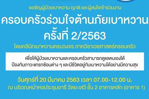 ขอเชิญเข้าร่วมงาน ครอบครัวร่วมใจต้านภัยเบาหวาน ครั้งที่ 2/2563