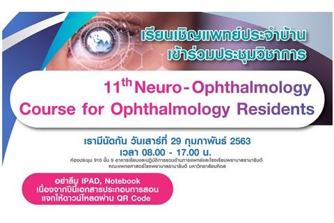 เรียนเชิญแพทย์ประจำบ้านเข้าร่วมประชุมวิชาการ 11th Neuro-Ophthalmology Course for Ophthalmology Residents