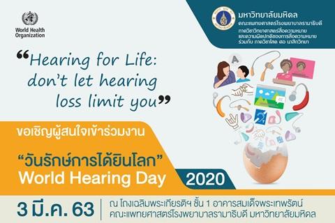 """ขอเชิญร่วมงาน """"วันรักษ์การได้ยินโลก"""" World Hearing Day 2020"""