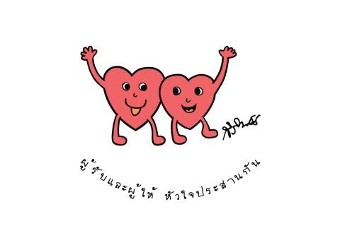 มูลนิธิรามาธิบดีฯ เชิญชวนประชาชนร่วมทำบุญสมทบทุนซื้อเครื่องมือแพทย์ให้แก่สถาบันการแพทย์จักรีนฤบดินทร์ คณะแพทยศาสตร์โรงพยาบาลรามาธิบดี