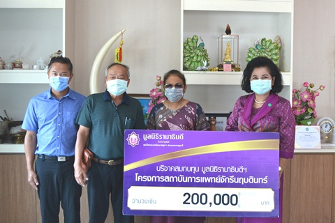 คุณวารินทร์ นกขมิ้น และครอบครัว มอบเงินบริจาคเงินแก่มูลนิธิรามาธิบดีฯ ช่วยเหลือผู้ป่วย COVID-19