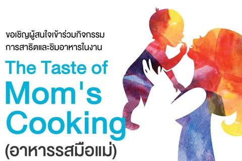 ขอเชิญผู้สนใจเข้าร่วมกิจกรรมการสาธิต และชิมอาหารในงาน The Taste of Mom's Cooking (อาหารรสมือแม่)