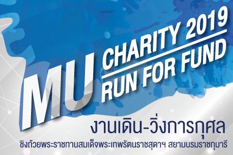 งานเดิน-วิ่งการกุศล MU CHARITY 2019 RUN FOR FUND ชิงถ้วยพระราชทานสมเด็จพระเทพรัตนราชสุดาฯ สยามบรมราชกุมารี