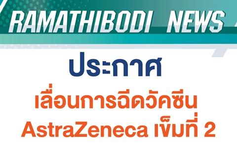 เลื่อนการฉีดวัคซีน AstraZeneca เข็มที่ 2