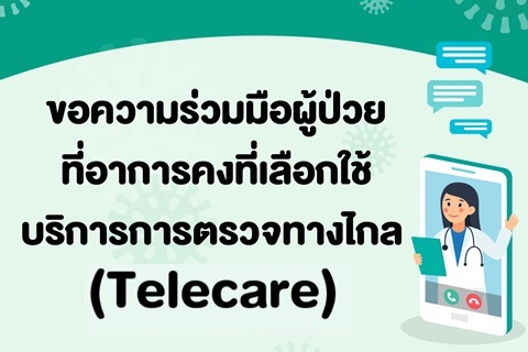 ขอความร่วมมือผู้ป่วยที่อาการคงที่เลือกใช้บริการการตรวจทางไกล (Telecare)