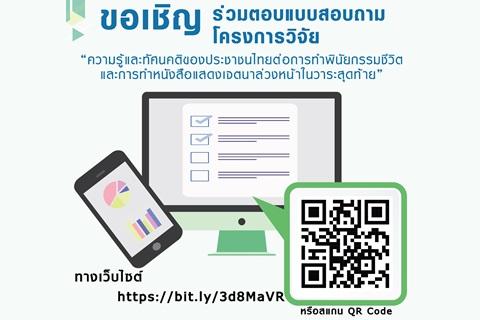 """ขอเชิญร่วมตอบแบบสอบถามโครงการวิจัย """"ความรู้และทัศนคติของประชาชนไทยต่อการทำพินัยกรรมชีวิต และการทำหนังสือแสดงเจตนาล่วงหน้าในวาระสุดท้าย"""""""