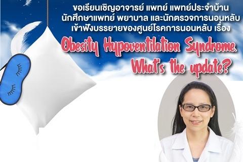 ขอเรียนเชิญเข้าฟังบรรยายของศูนย์โรคการนอนหลับ เรื่อง Obesity Hypoventilation Syndrome. What's the update?