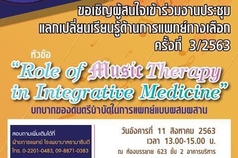 """ขอเชิญร่วมประชุม """"Role of Music Therapy in Integrative Medicine"""" บทบาทของดนตรีบำบัดในการแพทย์แบบผสมผสาน"""