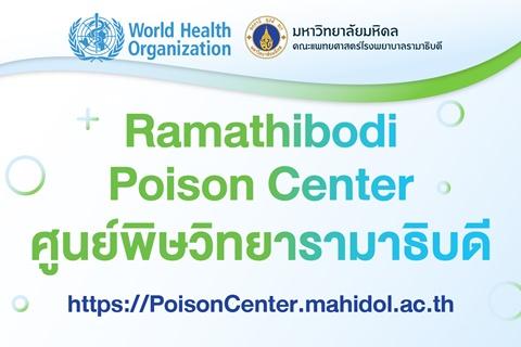 Ramathibodi Poison Center ศูนย์พิษวิทยารามาธิบดี
