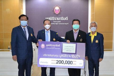 ดร.แสงชัย อภิชาติธนพัฒน์ มอบเงินบริจาคเงินแก่มูลนิธิรามาธิบดีฯ ช่วยเหลือผู้ป่วย COVID-19