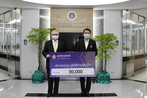 บริจาคเงินแก่มูลนิธิรามาธิบดีฯ ช่วยเหลือผู้ป่วย COVID-19