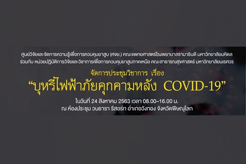 """""""บุหรี่ไฟฟ้าภัยคุกคามหลัง COVID-19"""""""