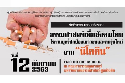 """ธรรมศาสตร์เพื่อสังคมไทย ไร้ควันบุหรี่ปกป้องเยาวชนและคนรุ่นใหม่ จาก """"นิโคติน"""""""