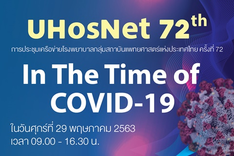 "UHosNet 72th ""In the Time of COVID-19"""