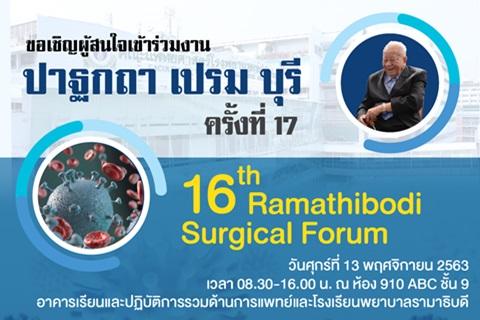 """ขอเชิญเข้าร่วมงานปาฐกถา เปรม บุรี ครั้งที่ 17 เรื่อง """"แนวคิดการผลิตบัณฑิตรามาธิบดี"""" และ 16th Ramathibodi Surgical Forum"""