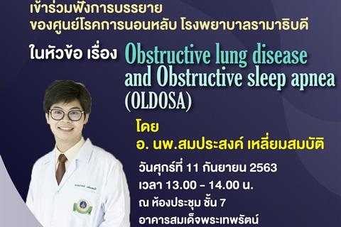 เข้าร่วมฟังการบรรยายของศูนย์โรคการนอนหลับ ในหัวข้อ เรื่อง Obstructive lung disease and Obstructive sleep apnea (OLDOSA)