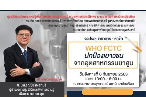 WHO FCTC ปกป้องเยาวชนจากอุตสาหกรรมยาสูบ