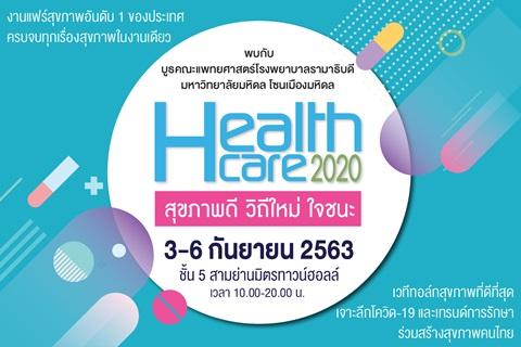 HealthCare 2020 สุขภาพดี วิถีใหม่ ใจชนะ