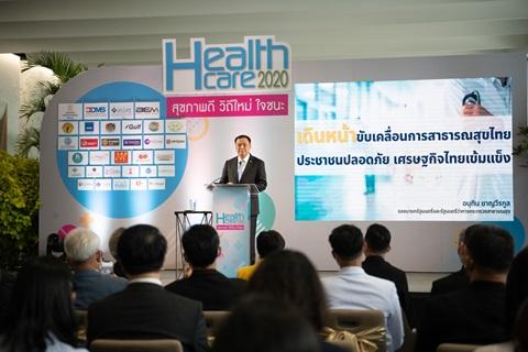 """งาน """"Healthcare สุขภาพดี วิถีใหม่ ใจชนะ 2020"""""""