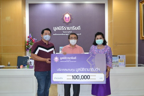 คุณพรชัย สิงห์กุล มอบเงินบริจาคเงินแก่มูลนิธิรามาธิบดีฯ ช่วยเหลือผู้ป่วย COVID-19