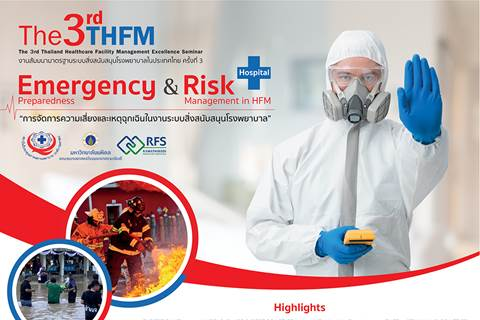 The 3rd THFM งานสัมมนามาตรฐานระบบสิ่งสนับสนุนโรงพยาบาลในประเทศไทย ครั้งที่ 3