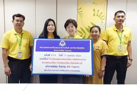 โครงการพัสดุ Charity ครั้งที่ 474